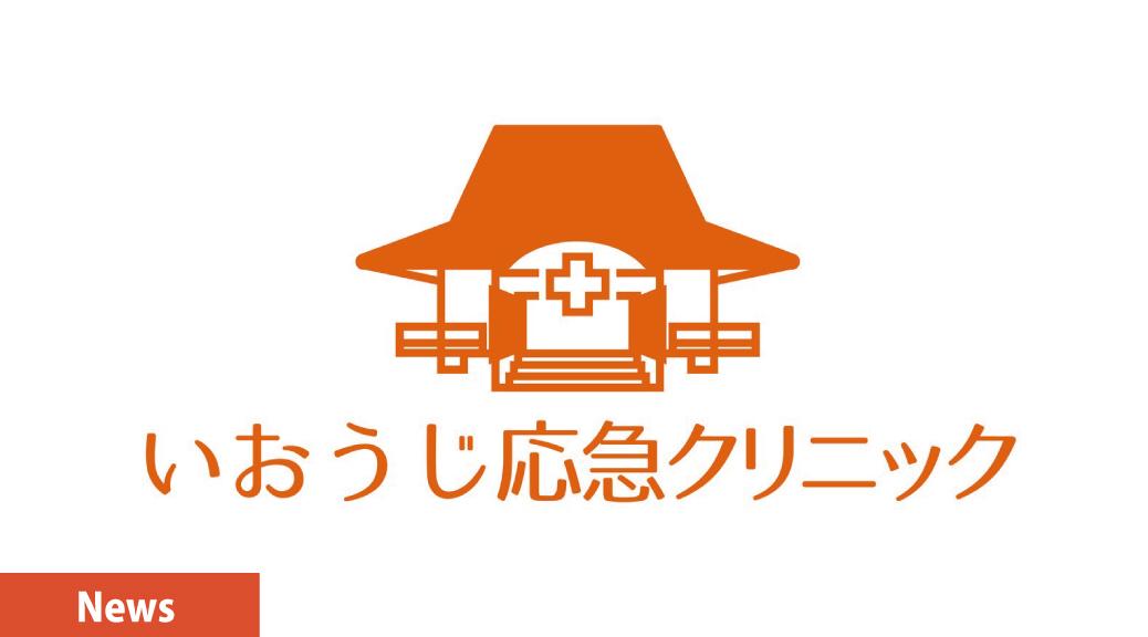 地方の救急医療を支える! 日本初の「トリアージ型応急クリニック」