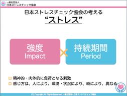 日本ストレスチェック協会の考えるストレス