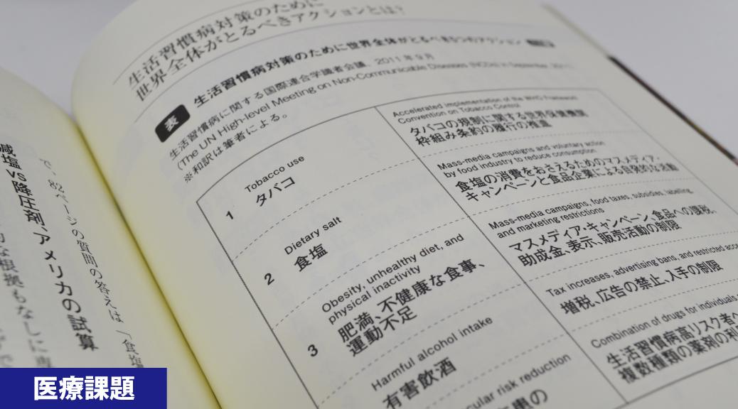 減塩対策を進めていく上での課題 ―まずは日本人の大規模データ