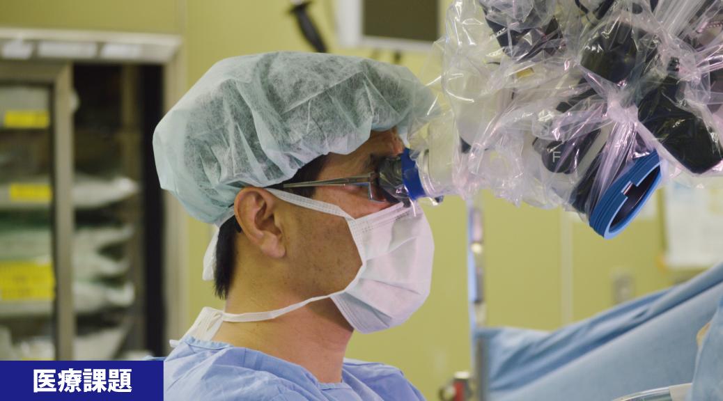 頭蓋底手術のボトムアップを目指す