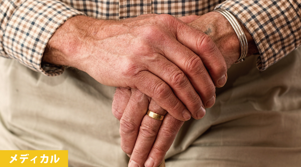 10年ぶりのGL改訂 高齢者の薬、リスト発表の真意