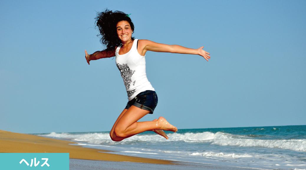 健康に長生きするために必要なこと~心のあり方~