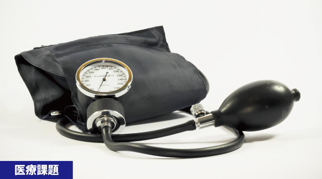 被災者の血圧を遠隔モニタリング 高血圧による循環器イベントを減らす