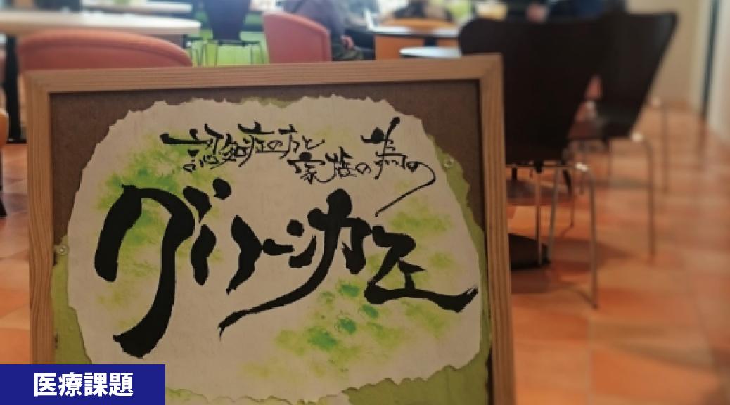 認知症カフェと復職支援リワークカフェ、2つのカフェがもたらす好循環