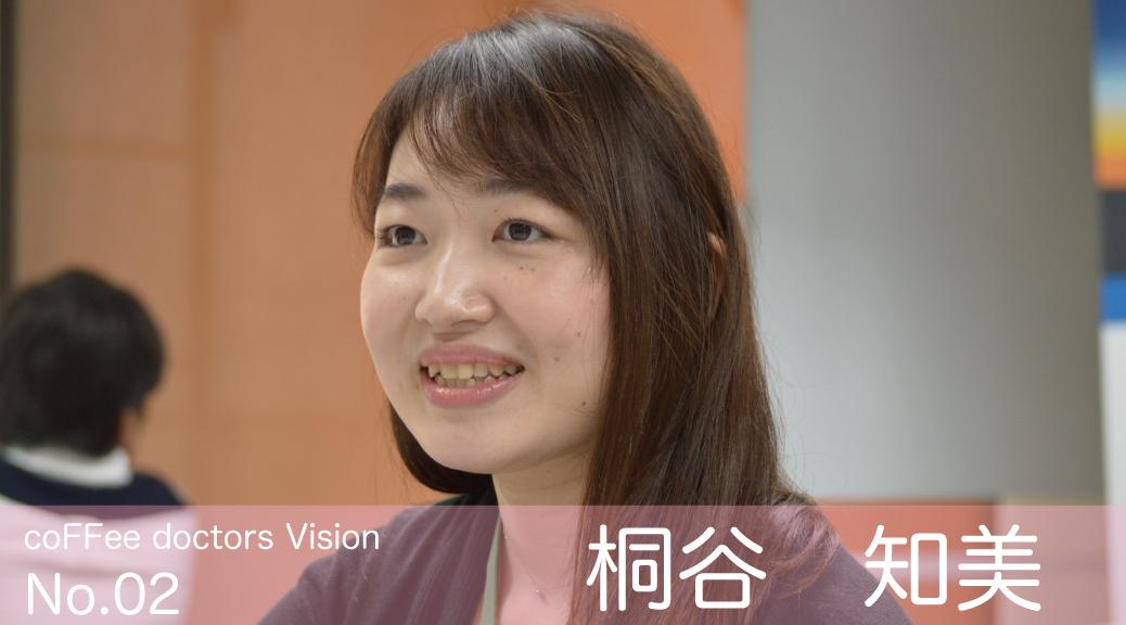 埼玉県で在宅医療もできる地域密着型医師になる