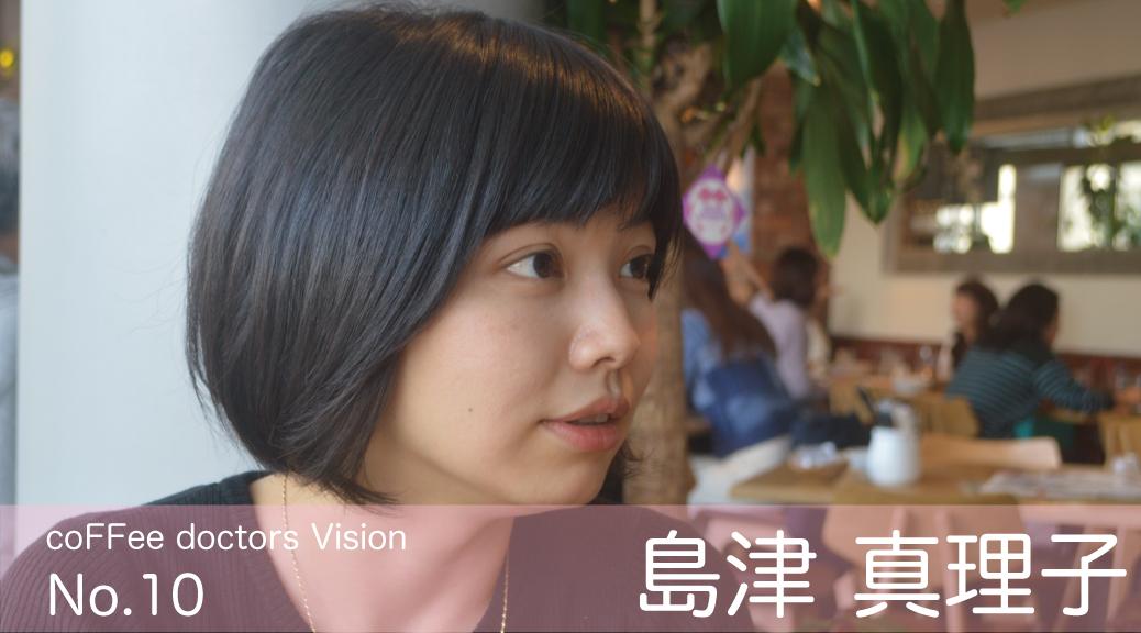 日本でプライマリ・ケアの価値を示し目指すこと