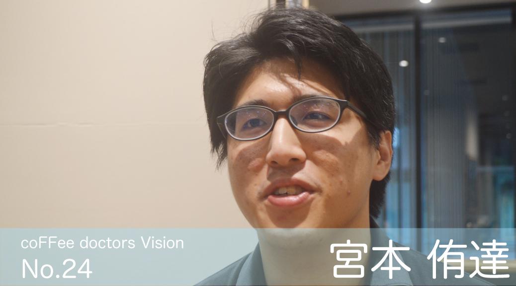 日本の家族を診る力のレベルを上げたい