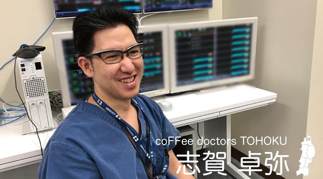 医療の非効率を改善、患者のアウトカムにつなげたい