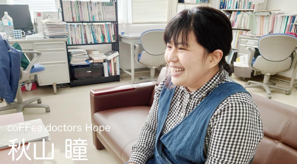 佐賀で家庭医療の教育地盤・孤軍奮闘する医師のつながりをつくりたい
