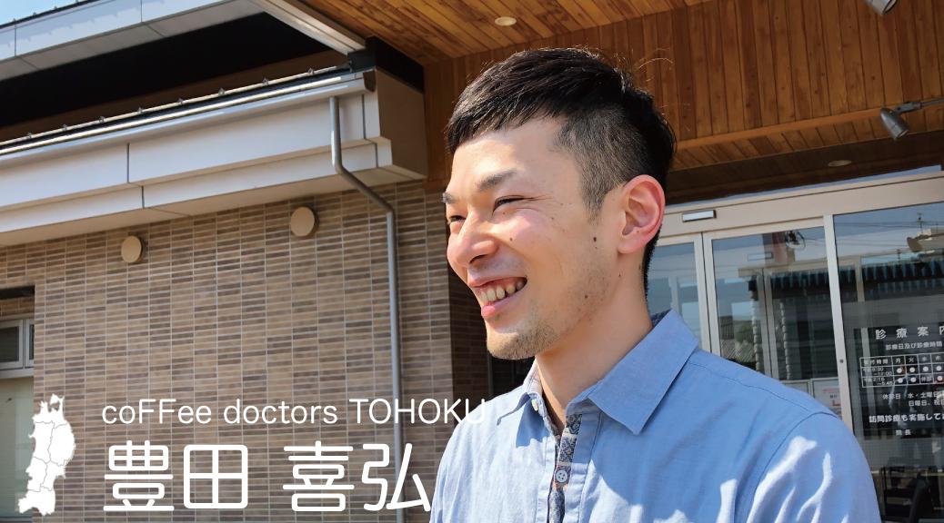 地域を超えて家庭医が増える・成長する働きかけを続けたい